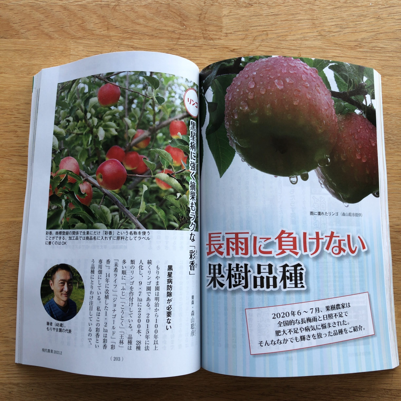 現代農業2月号